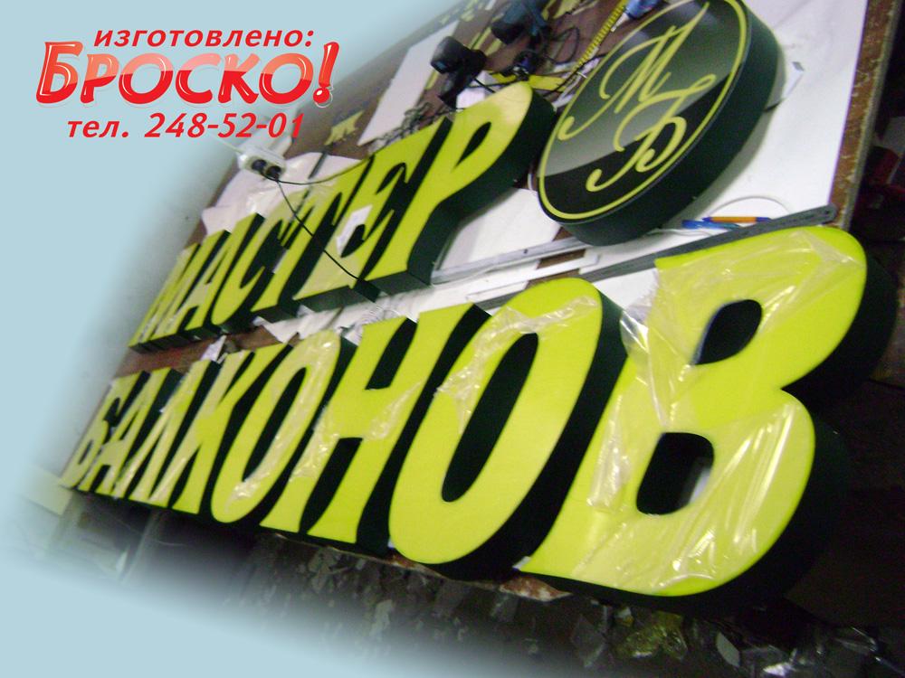 БуквыБроско_1