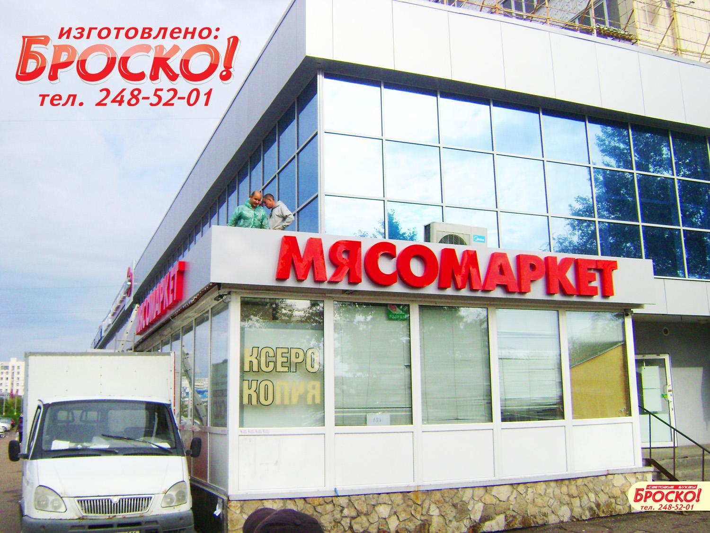 БуквыБроско_14