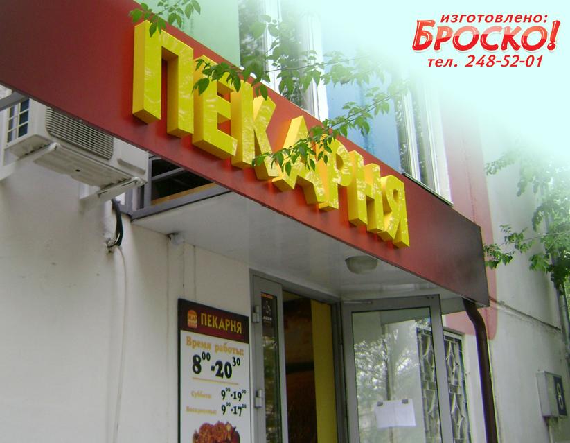 БуквыБроско_12