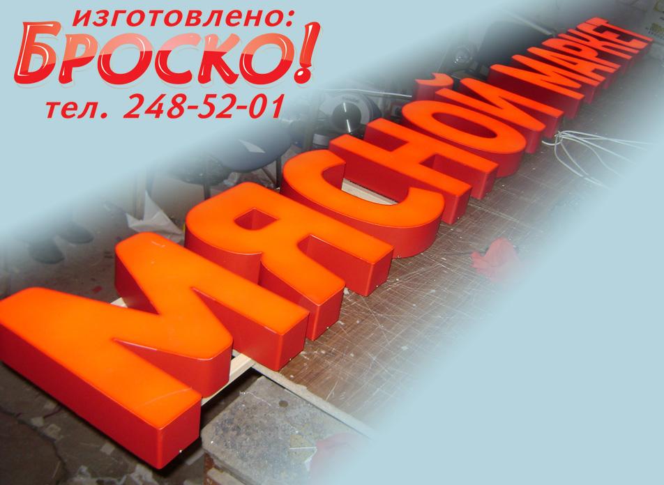 БуквыБроско_5