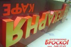 БуквыБроско_10