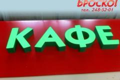 БуквыБроско_3