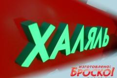 БуквыБроско_4