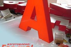 БуквыБроско_8