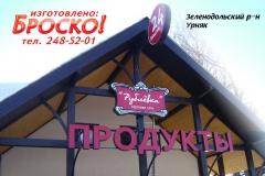 БуквыБроско_9