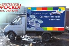 Брендирование Броско_04
