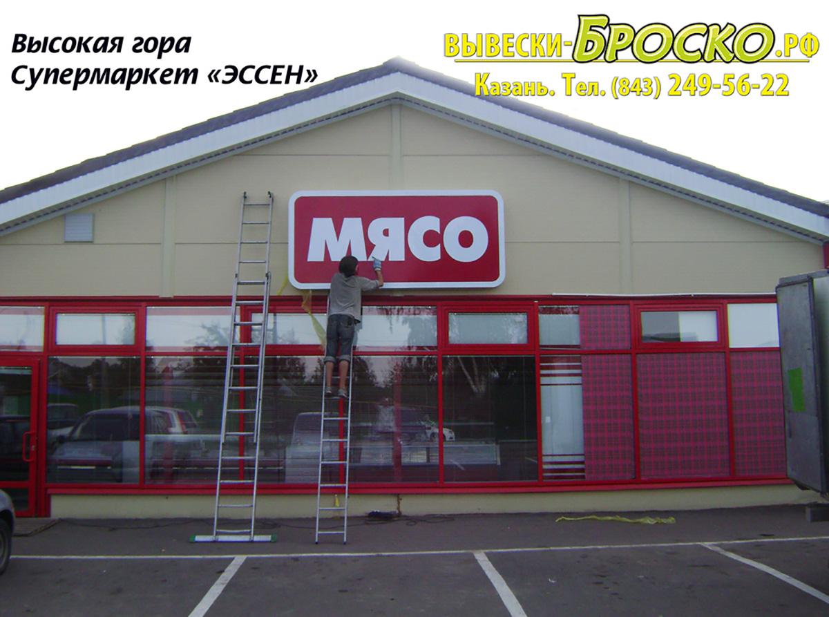 Короб световой Броско_