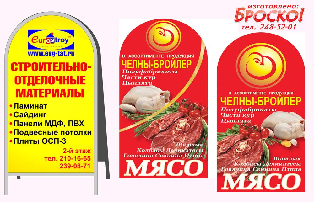 Штендер Броско_02